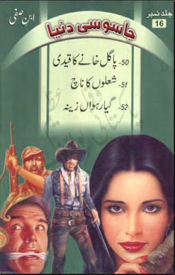 Jasoosi dunia by Ibne Safi Complete Set Part 16 (Fareedi Series).