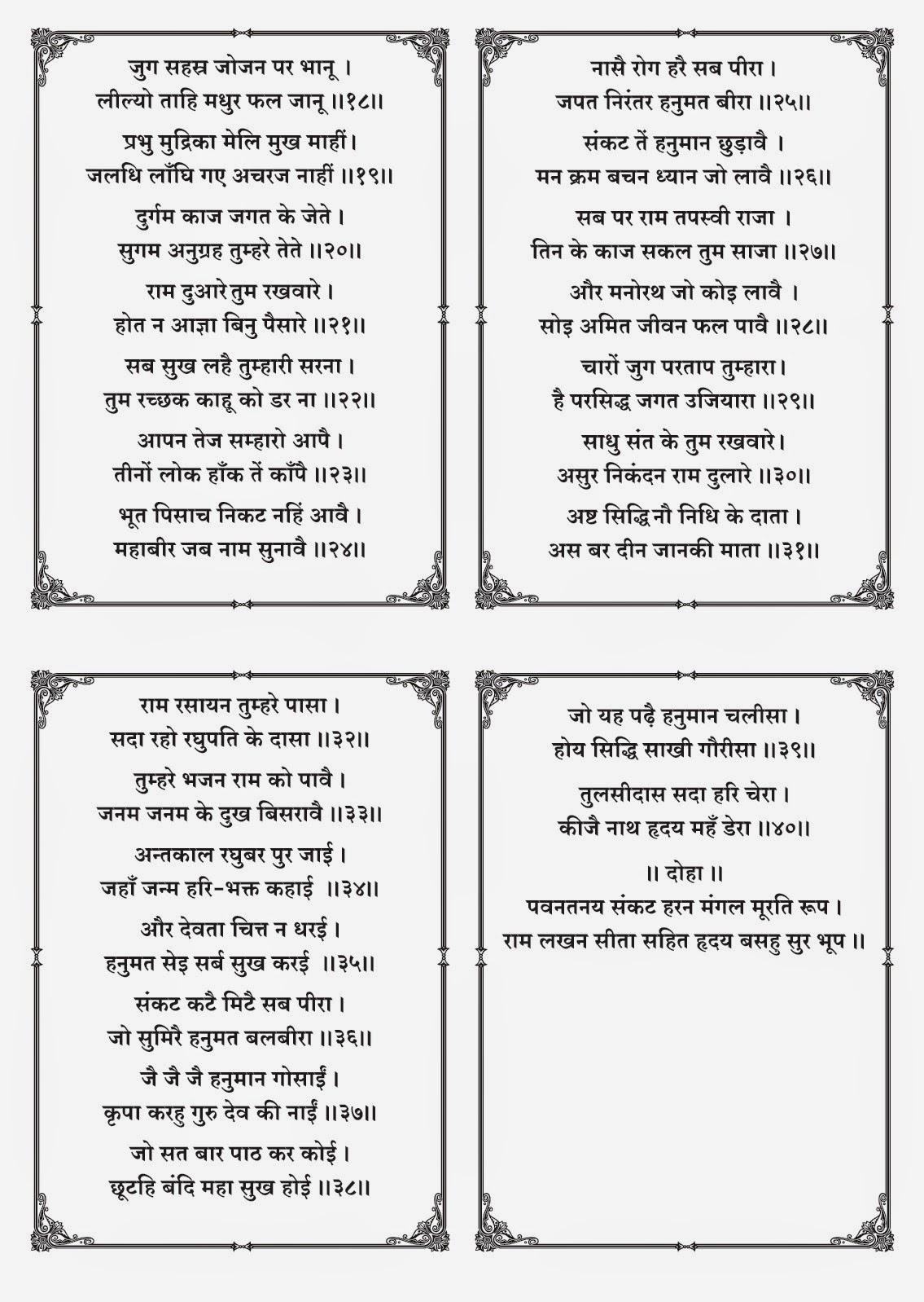 hanuman chalisa in one page pdf