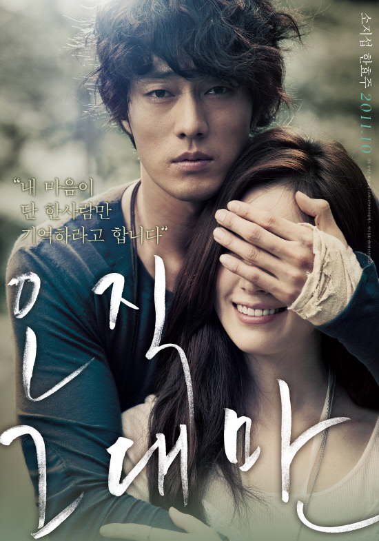 Always [ Korean Movie 2011]