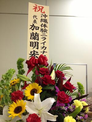 照屋勝武伝統工芸士認定祝賀会