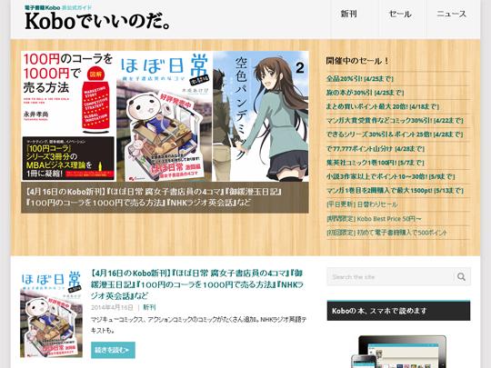 Koboでいいのだ | 電子書籍 楽天Kobo 非公式ガイド http://iinoda.info/
