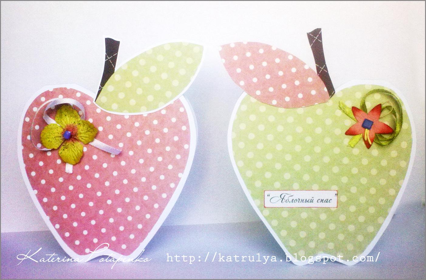 Открытки в форме яблока открытки ручной работы