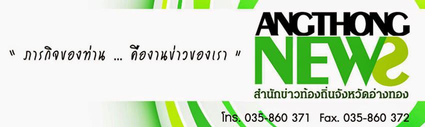 AngthongNews