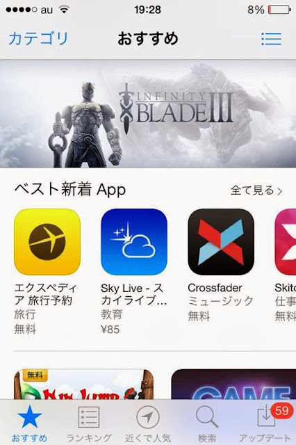 iPhone4S app store iOS7