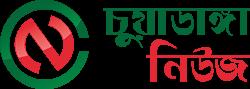 Chuadanga News | চুয়াডাঙ্গা নিউজ | ২৪ ঘন্টাই সংবাদ