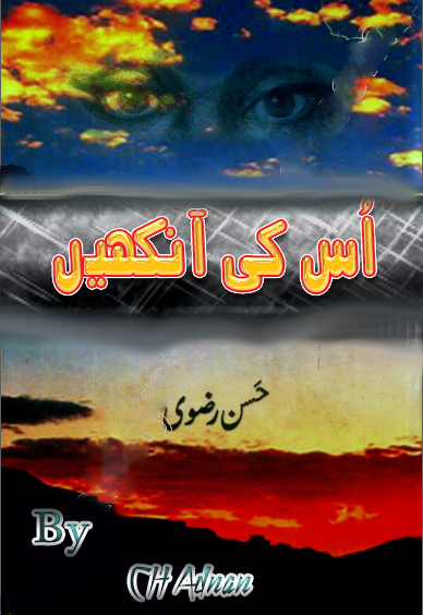 Uski Ankhein Urdu Poetry Book
