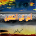 Uski Ankhein Read Online Urdu Ghazal Book