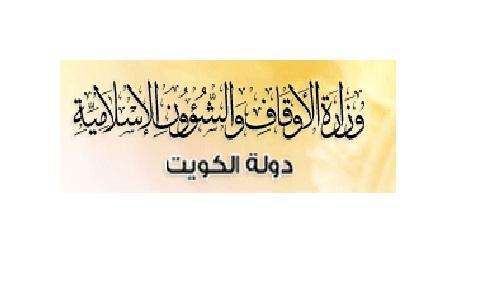 الدكتور المراكبي ضيف شرف المؤتمر الرابع للأئمة والخطباء بالكويت