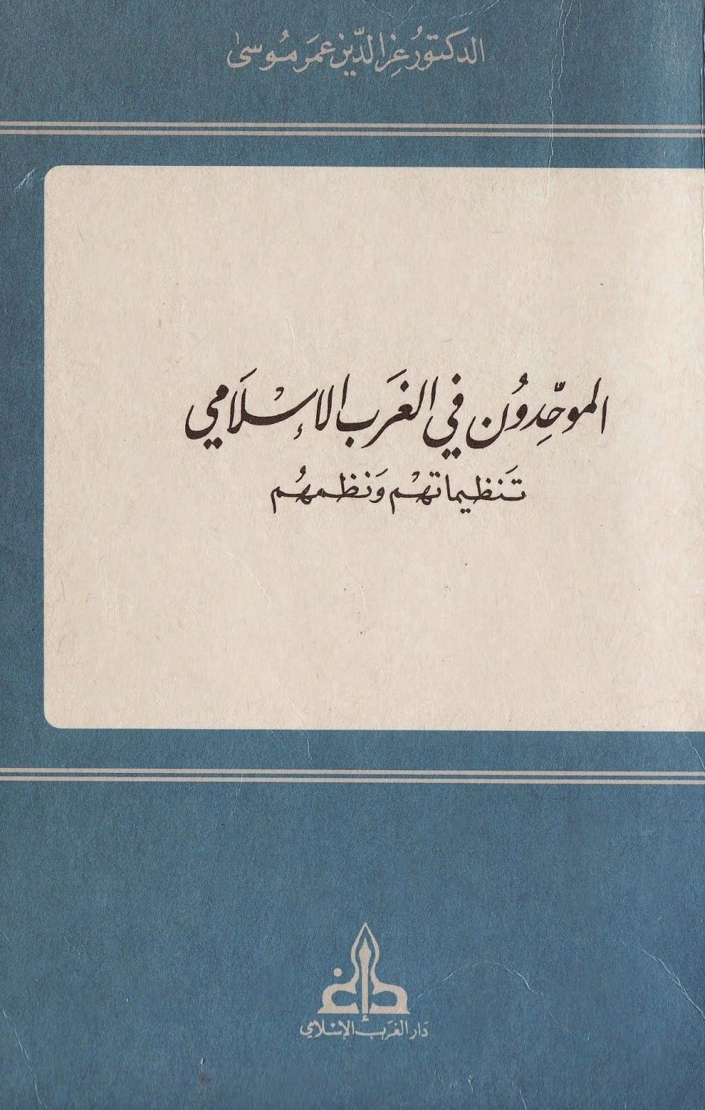 الموحدون في الغرب الإسلامي تنظيماتهم ونظمهم لـ الدكتور عز الدين عمر موسى