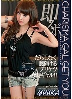 ODFB-043 Charisma GAL GET YOU! 15 楓ゆうか