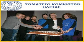 Πραγματοποιήθηκε η ετήσια κοπή της πίτας του συλλόγου Ν. Ηλείας 08-02-2015!