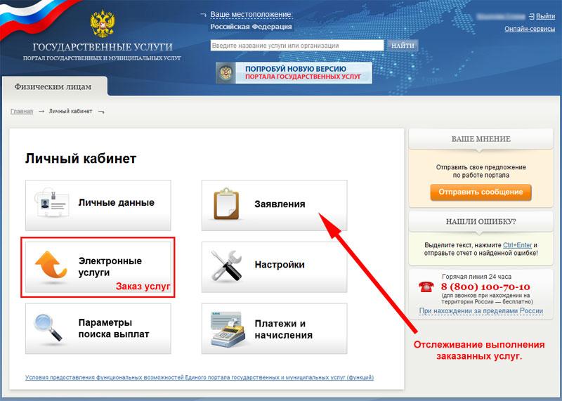 Подать заявку на загранпаспорт петрозаводск