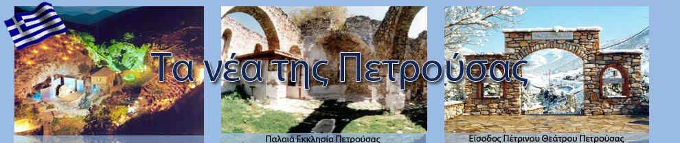 Το blog της Πετρούσας