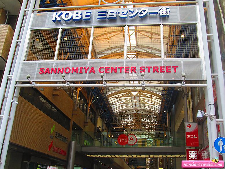 sannomiya center street