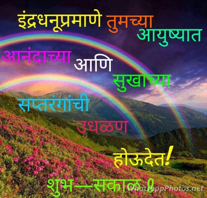 Pics for good thoughts wallpapers in marathi for Dijain photo