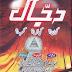 Dajjal Kon??? Urdu Pdf Book