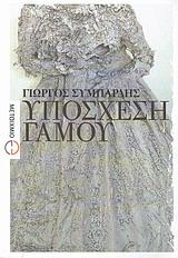 Υπόσχεση γάμου Γιάννης Συμπάρδης - Κρατικό Βραβείο μυθιστορήματος για το 2011