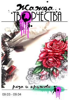 "+++Тематическое задание ""Роза и кружево"" до 09/04"
