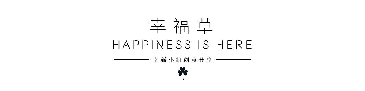 幸福小組/幸福草/幸福邀請卡公版設計免費提供