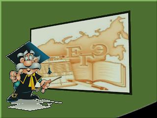 Единый Государственный Экзамен по информатике - 2013