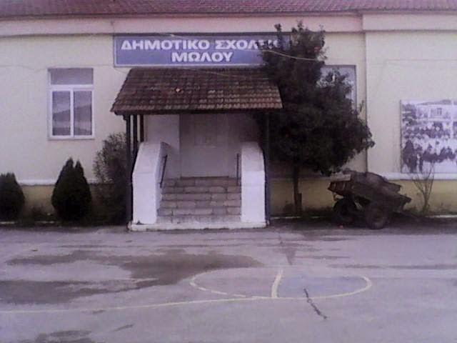 ΛΑΟΓΡΑΦΙΚΟ ΜΟΥΣΕΙΟ ΜΩΛΟΥ