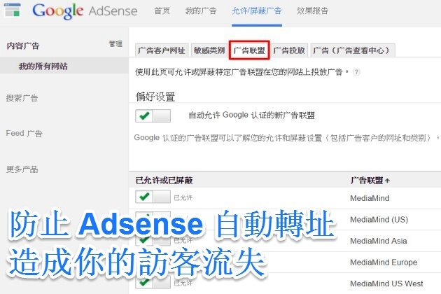 adsense-block-redirect-ads