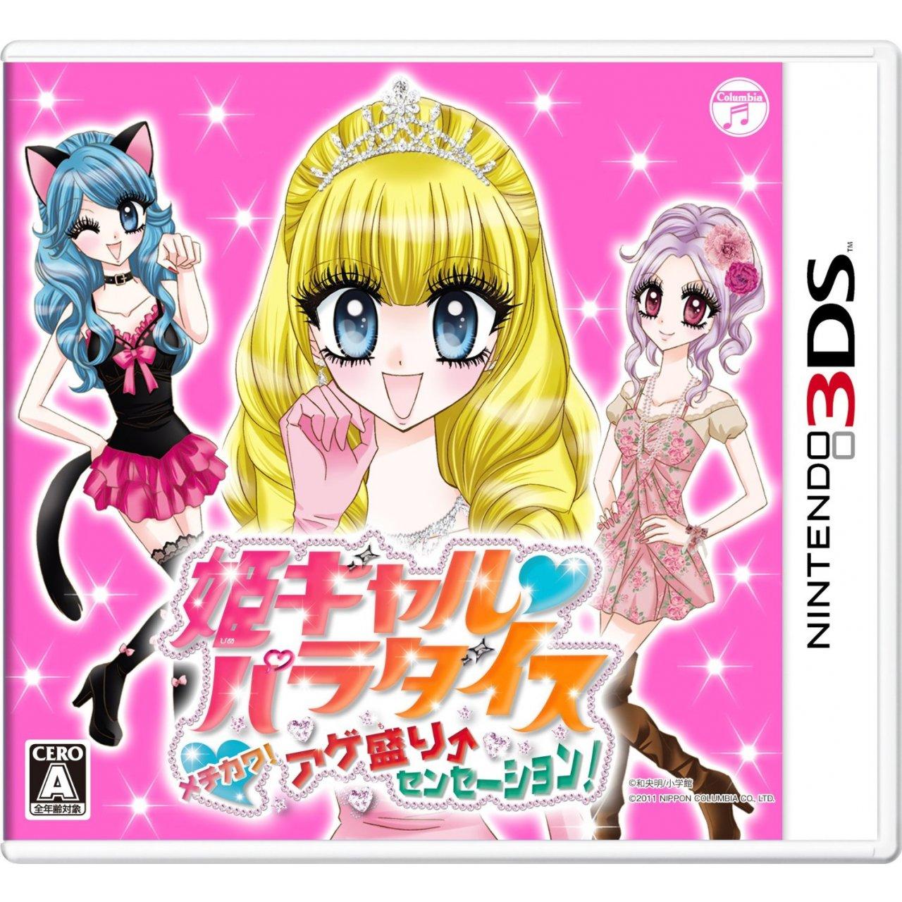 [3DS][姫ギャルパラダイス メチカワ!アゲ盛り↑センセーション!] ROM (JPN) 3DS Download