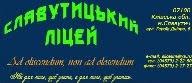 Сайт Славутицького ліцею
