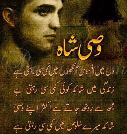 Urdu Poetry Wallpapers Wasi Shah Wasi Shah Urdu Poetry
