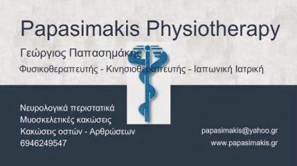 Για πλήρη αποκατάσταση νευρολογικών και μυοσκελετικών παθήσεων