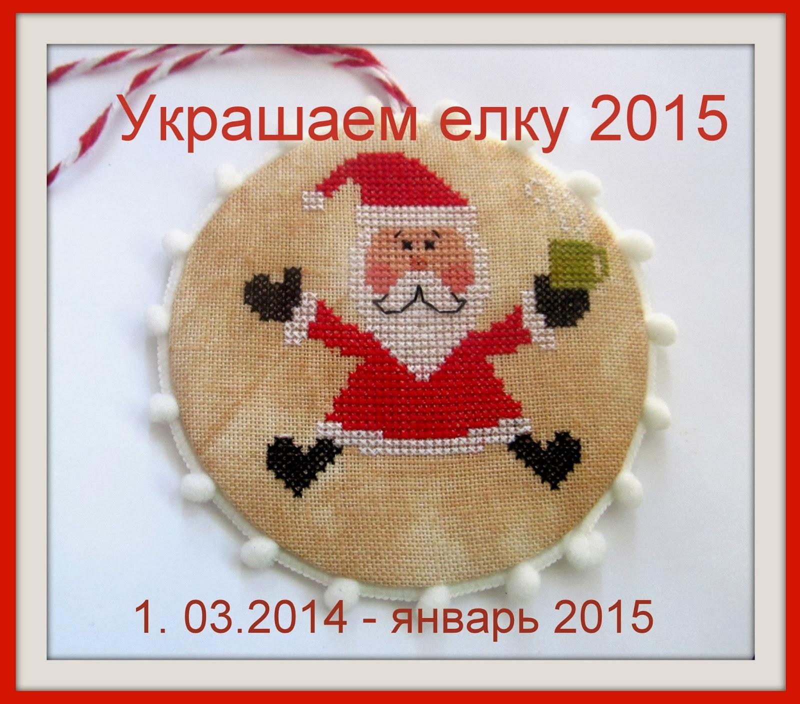 украшаем елку 2015