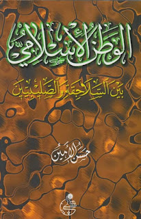 كتاب الوطن الإسلامي بين السلاجقة والصليبيين - حسن الأمين