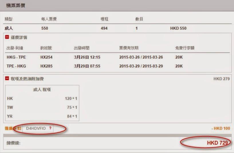 台北機票【一減再減】,香港航空香港往返台北$550起(連稅$729),只限週末訂購。
