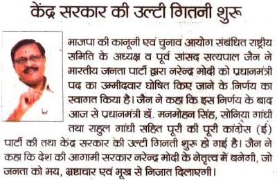 पूर्व सांसद सत्य पाल जैन ने भारतीय जनता पार्टी द्वारा नरेन्द्र मोदी को प्रधानमंत्री पद का उम्मीदवार घोषित किए जाने के निर्णय का स्वागत किया है।