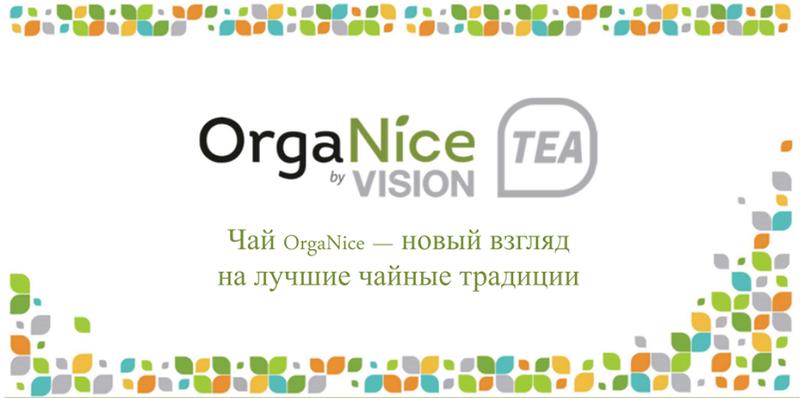 http://organice.co/ru/tea