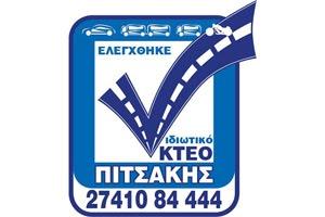ΚΤΕΟ Πιτσάκης