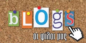 Φιλικά Sites και Blogs