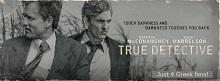 Το blog μου για το True detective