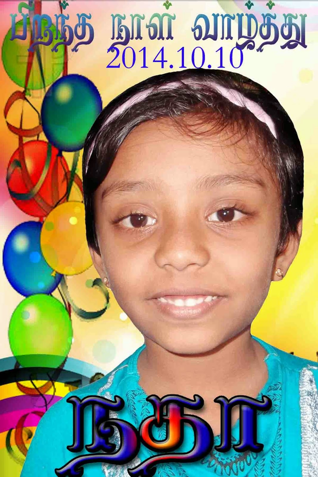 Happy Birth Day Natha