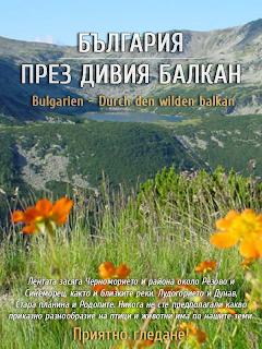 България - През дивия Балкан / Bulgarien – Durch den wilden balkan