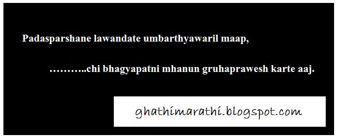 marathi ukhane in english32