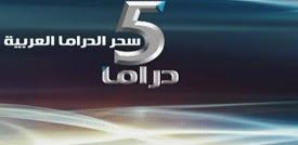 قناة فايف دراما five drama