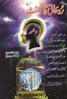 Rohani Digest October 2012 Read Online