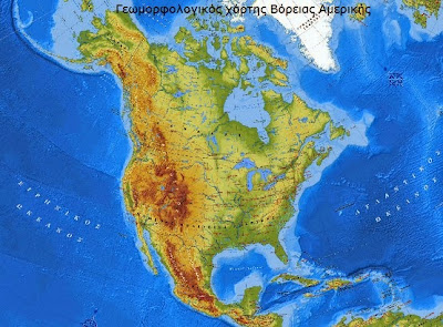 http://ebooks.edu.gr/modules/ebook/show.php/DSGL100/418/2821,10657/extras/gstd39_namerica_geo_map/index.html