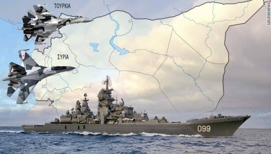 Τελεσίγραφο Ρωσίας σε ΗΠΑ: «Αν επιτρέψετε τουρκική εισβολή στην Συρία τότε έχουμε πόλεμο»