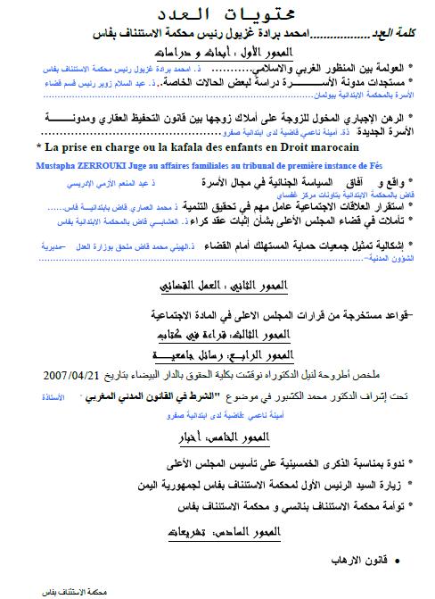 المجلة الالكترونية لندوات محاكم فاس   العدد الخامس