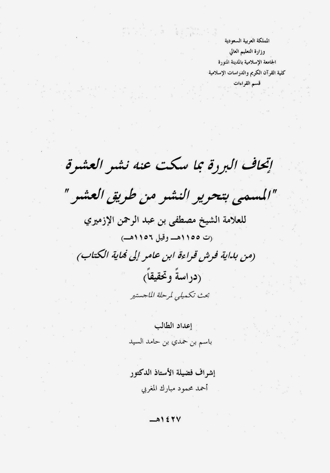إتحاف البررة بما سكت عنه نشر العشرة - مصطفى الإزميري ( رسالة ماجستير ) pdf