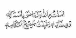 Iman Mujmal ایمان مجمل