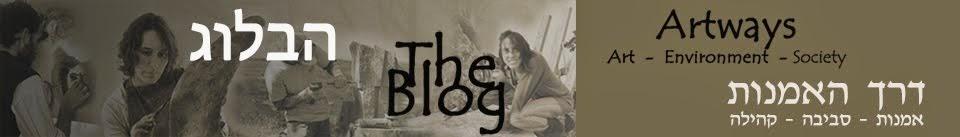 The Artways Blog