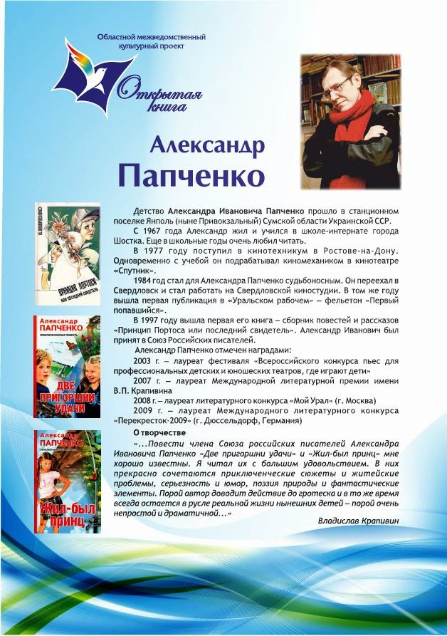 http://teenbook.ru/UPLOAD/fck/File/Papchenko_afisha.pdf